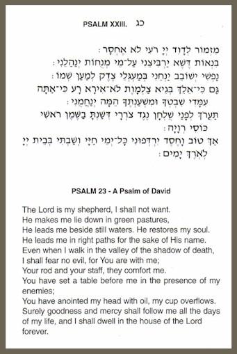 Psalm 23 hebrew